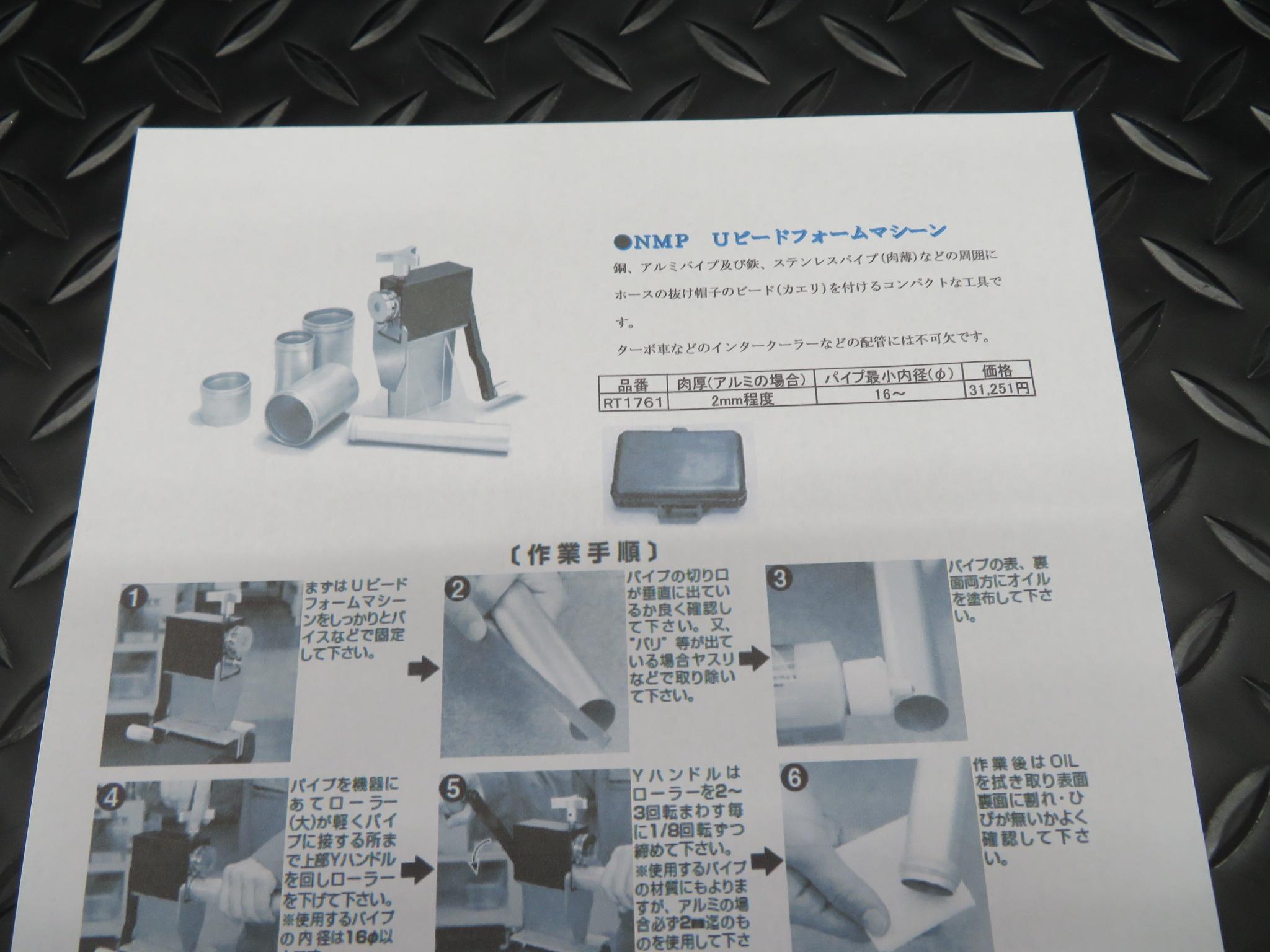 NMP-0048