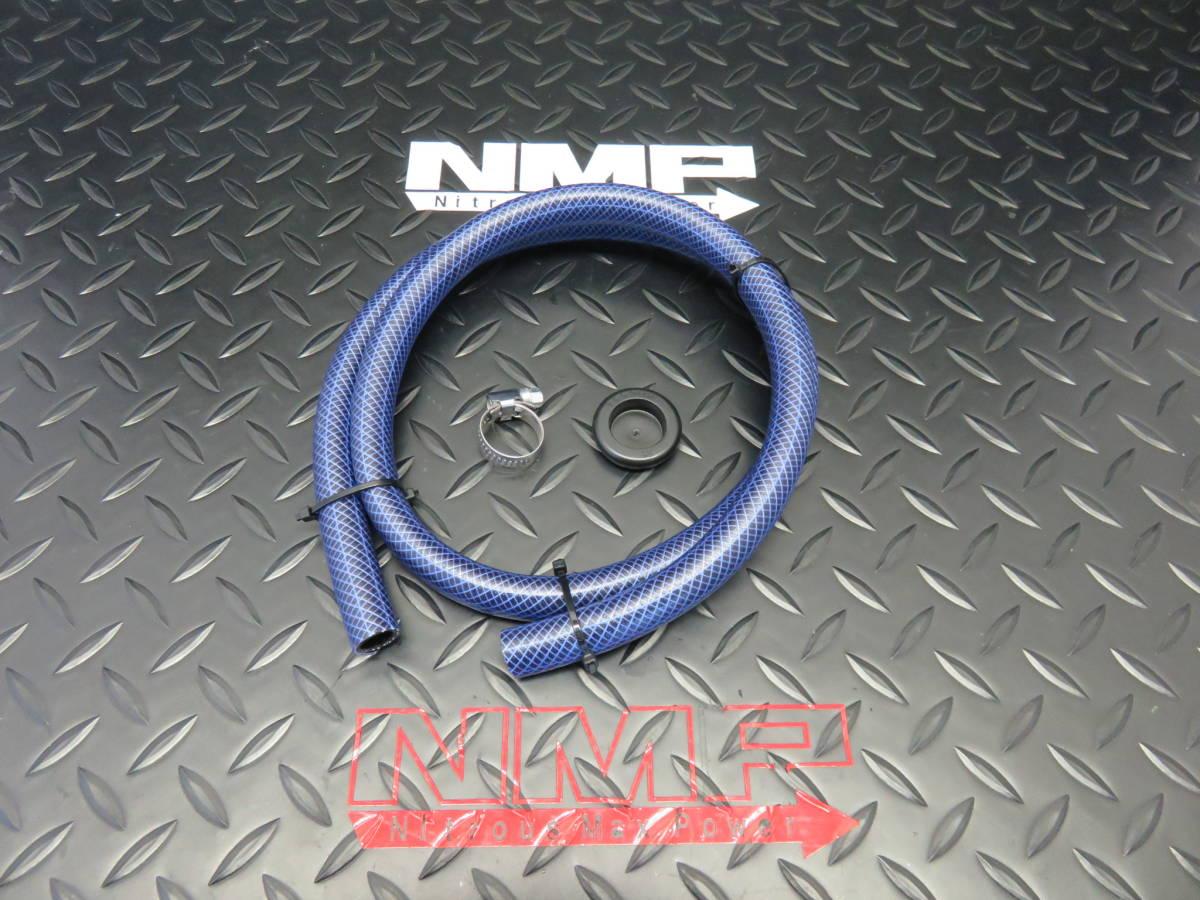 NMP-0121